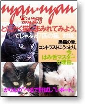 にゃアン・にゃアン Vol.8